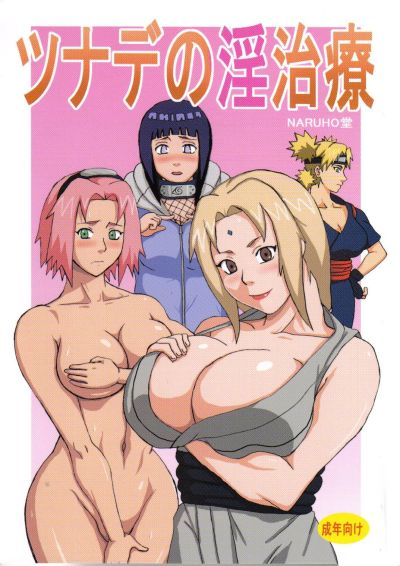 Naruto-Tsunade's Sexual Therapy